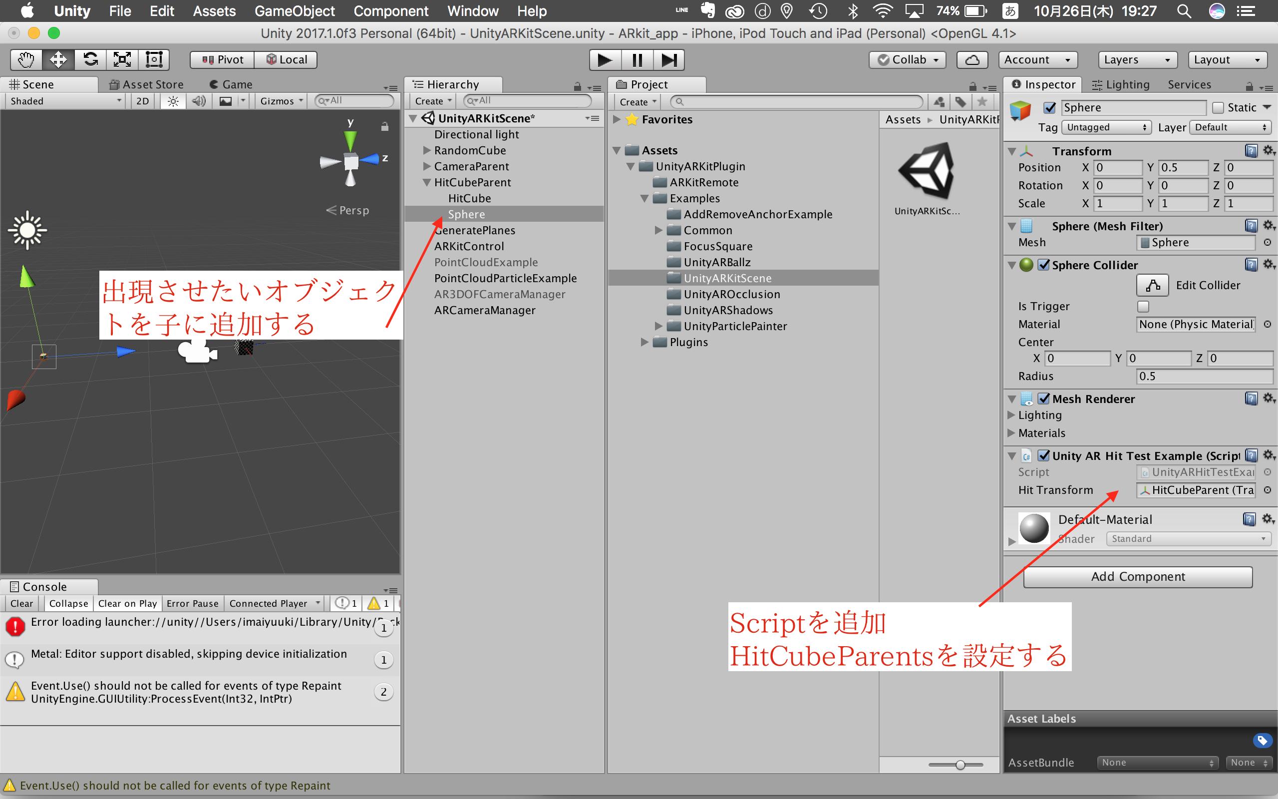 第二回UnityでARKitアプリを作る! – クリエイトの力